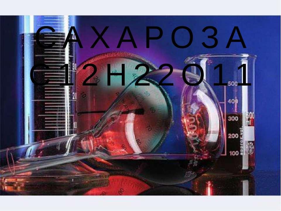 САХАРОЗА С12H22O11