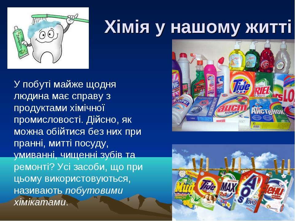 Хімія у нашому житті У побуті майже щодня людина має справу з продуктами хімі...