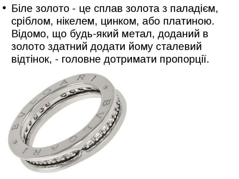 Біле золото - це сплав золота з паладієм, сріблом, нікелем, цинком, або плати...