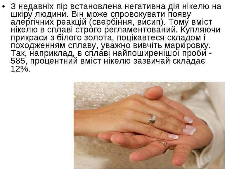 З недавніх пір встановлена негативна дія нікелю на шкіру людини. Він може спр...