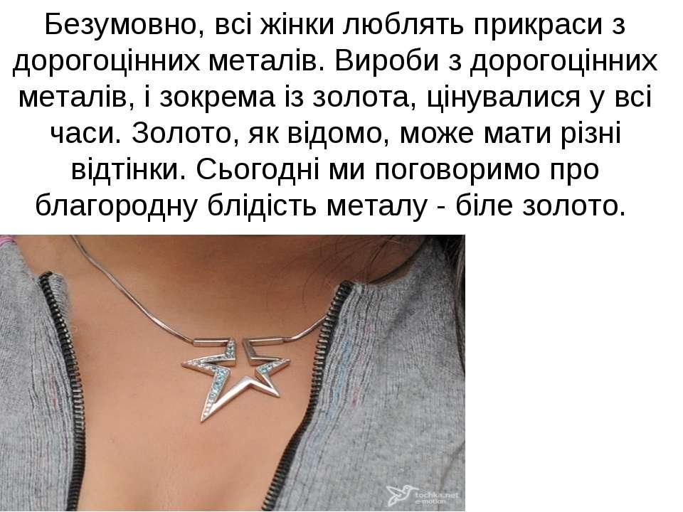 Безумовно, всі жінки люблять прикраси з дорогоцінних металів. Вироби з дорого...
