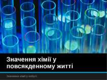 Значення хімії у повсякденному житті Значення хімії упобуті