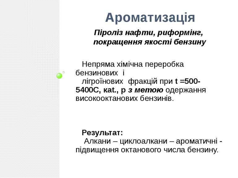 Кам'яне вугілля Походження Гірська порода осадкового походження (кам'яновугіл...