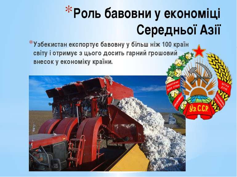 Роль бавовни у економіці Середньої Азії Узбекистан експортує бавовну у більш ...