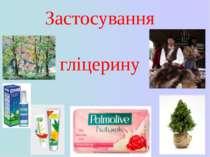 Застосування гліцерину