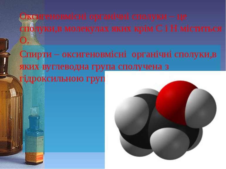 Оксигеновмісні органічні сполуки – це сполуки,в молекулах яких крім С і Н міс...