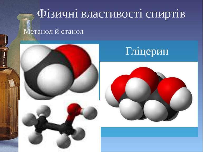 Фізичні властивості спиртів Гліцерин Метанол й етанол