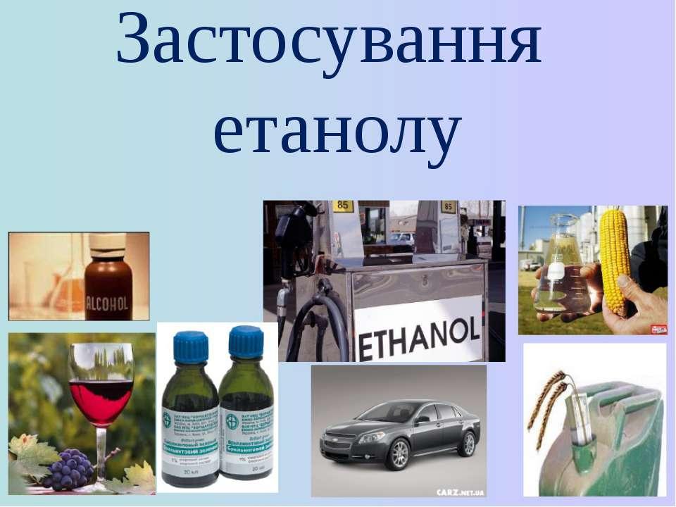 Застосування етанолу