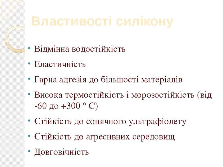 Властивості силікону Відмінна водостійкість Еластичність Гарна адгезія до біл...