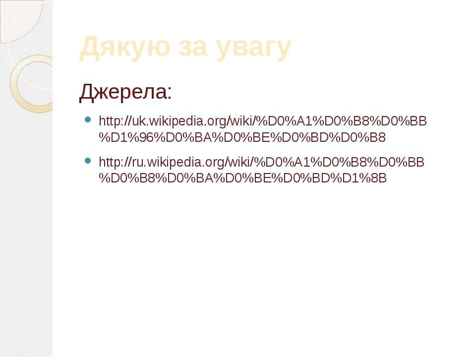 Дякую за увагу Джерела: http://uk.wikipedia.org/wiki/%D0%A1%D0%B8%D0%BB%D1%96...