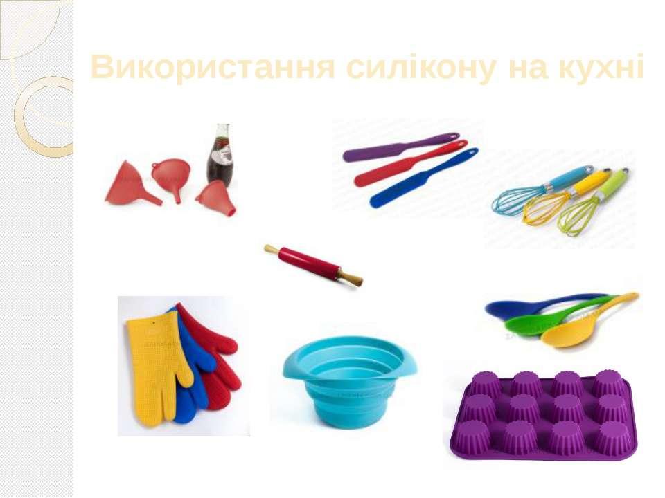 Використання силікону на кухні
