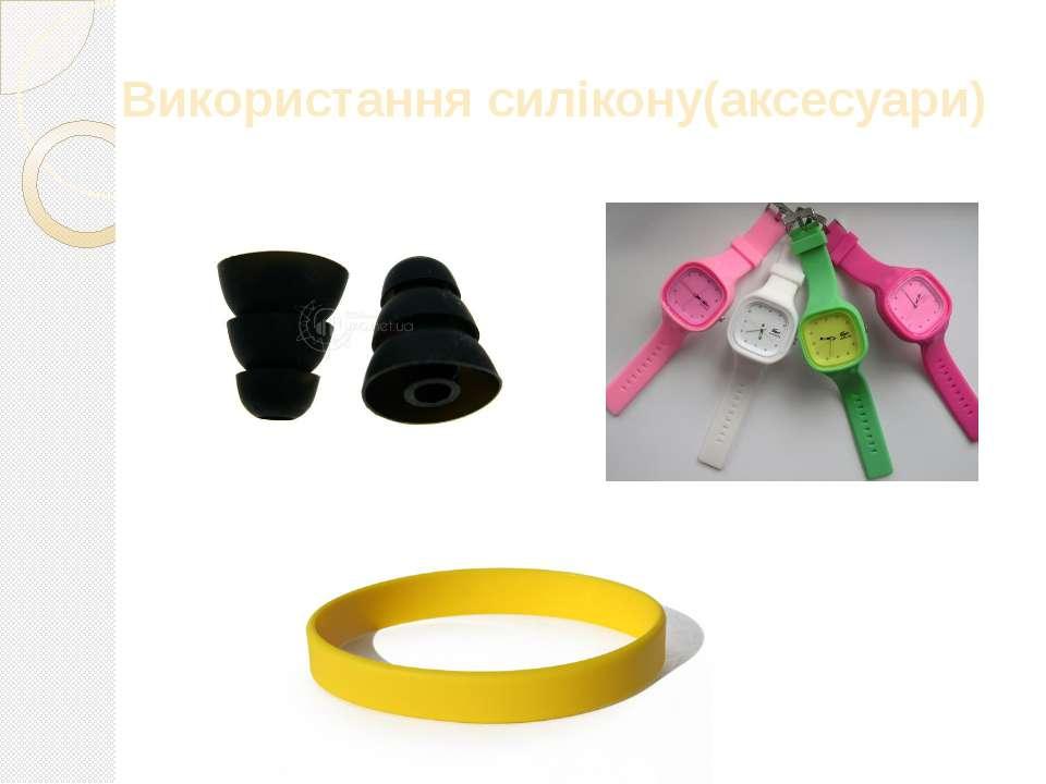 Використання силікону(аксесуари)