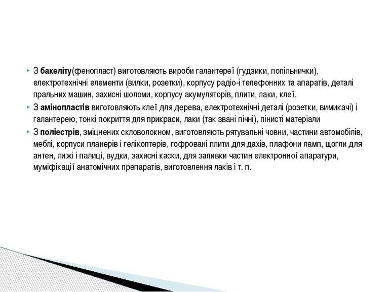 З бакеліту(фенопласт) виготовляють вироби галантереї (гудзики, попільнички), ...