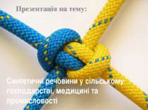 Синтетичні речовини у сільському господарстві, медицині та промисловості През...