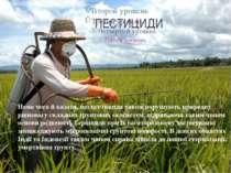 Нема чого й казати, що пестициди також порушують природну рівновагу складних ...
