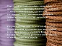 Синтетичніволокнаміцніші, еластичніші, довговічніші за природні. Вони мають...