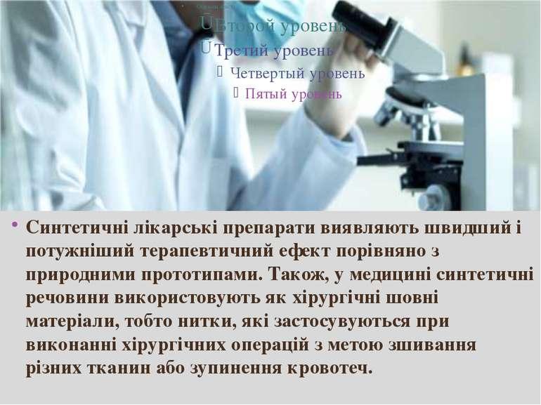 Синтетичні лікарські препарати виявляють швидший і потужніший терапевтичний е...
