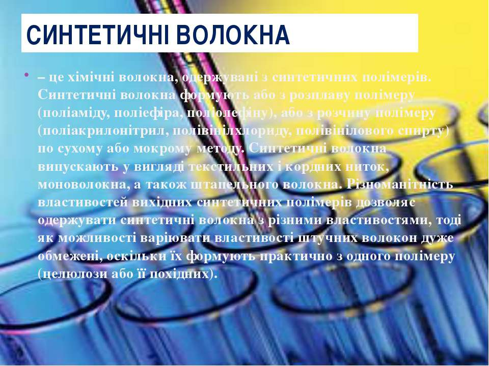– це хімічні волокна, одержувані з синтетичних полімерів. Синтетичні волокна ...