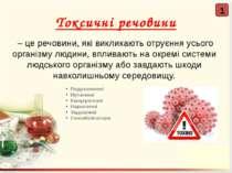 Токсичні речовини – це речовини, які викликають отруєння усього організму люд...