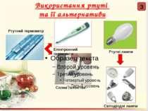 Використання ртуті та її альтернативи 3 Сплав галінстан Електронний термометр...