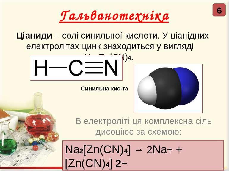 Гальванотехніка Ціаниди – солі синильної кислоти. У ціанідних електролітах ци...