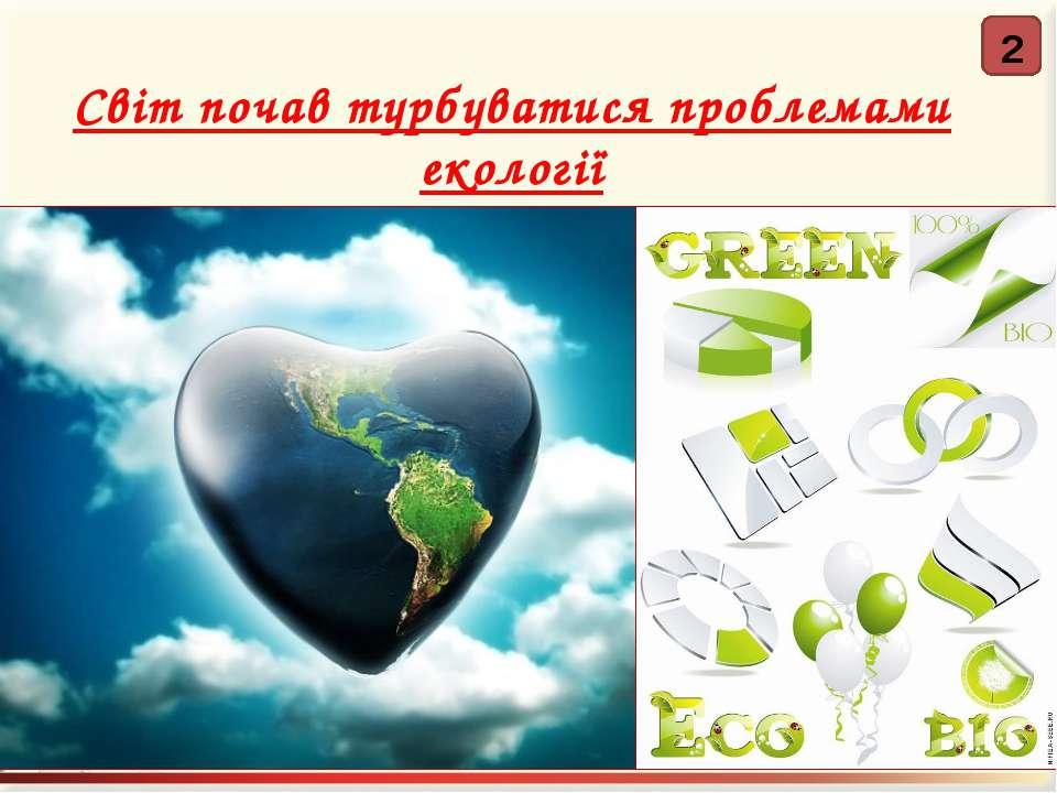 Світ почав турбуватися проблемами екології 2