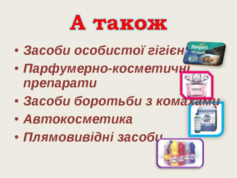 Засоби особистої гігієни Парфумерно-косметичні препарати Засоби боротьби з ко...