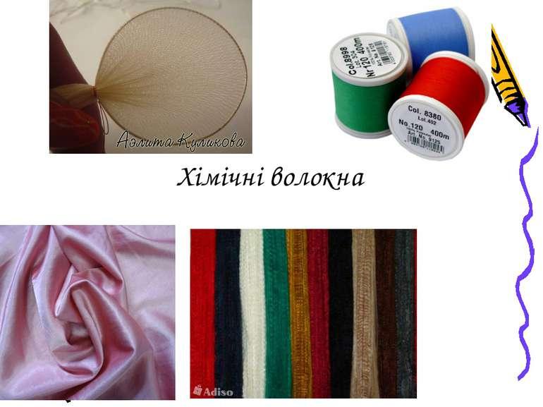 Хімічні волокна