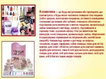 Косметика — це будь-які речовини або препарати, що контактують з будь-якою ча...