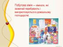 Побутова хімія — хімікати, які зазвичай перебувають і використовуються в дома...