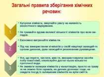 Загальні правила зберігання хімічних речовин: