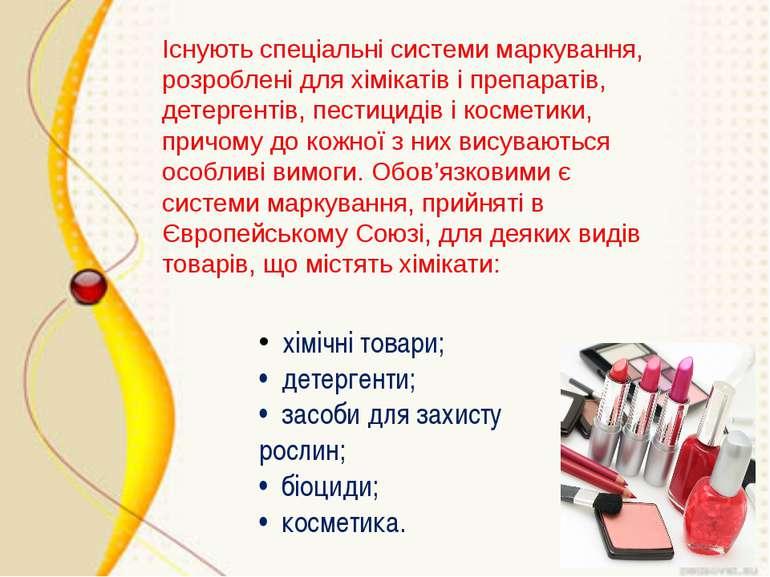 Існують спеціальні системи маркування, розроблені для хімікатів і препаратів,...