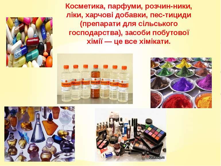 Косметика, парфуми, розчин ники, ліки, харчові добавки, пес тициди (препарати...