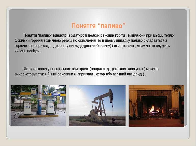 """Поняття """"паливо"""" Поняття """"паливо"""" виникло із здатності деяких речовин горіти ..."""