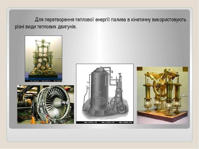 Для перетворення теплової енергії палива в кінетичну використовують різні вид...