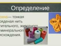 Волокна— тонкая непряденая нить растительного, животного или минерального про...