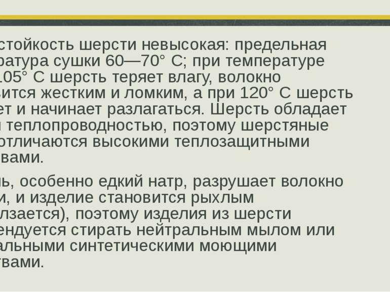 Термостойкость шерсти невысокая: предельная температура сушки 60—70° С; при т...