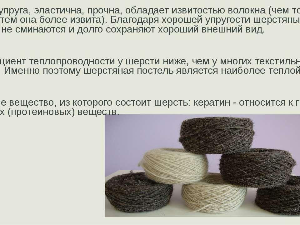 Шерсть упруга, эластична, прочна, обладает извитостью волокна (чем тоньше шер...