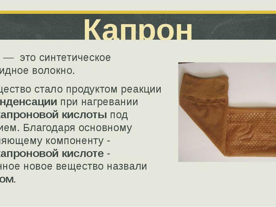 Капрон Капрон — это синтетическое полиамидное волокно. Это вещество стало про...