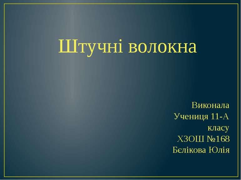 Штучні волокна Виконала Учениця 11-А класу ХЗОШ №168 Бєлікова Юлія