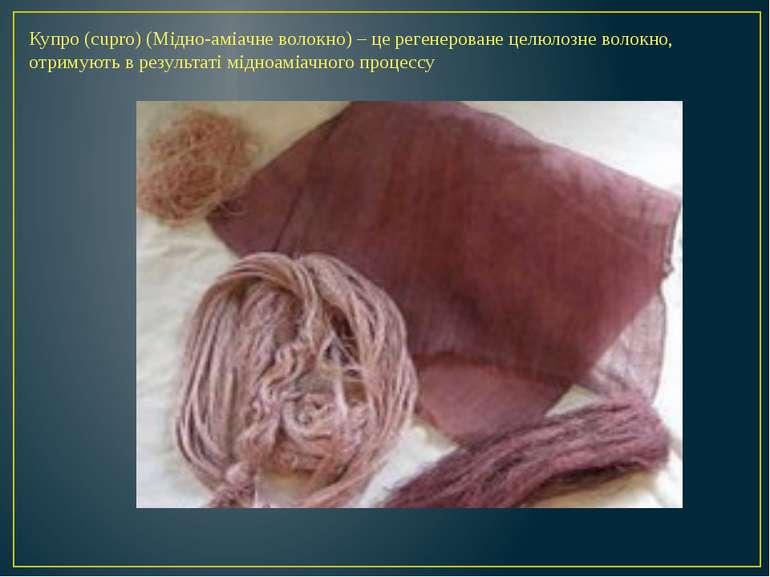 Купро (cupro) (Мідно-аміачне волокно) – це регенероване целюлозне волокно, от...