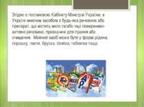 Згідно зпостановоюКабінету Міністрів України, в Україні миючим засобом є бу...