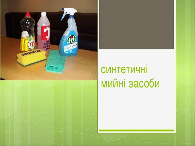 синтетичні мийні засоби