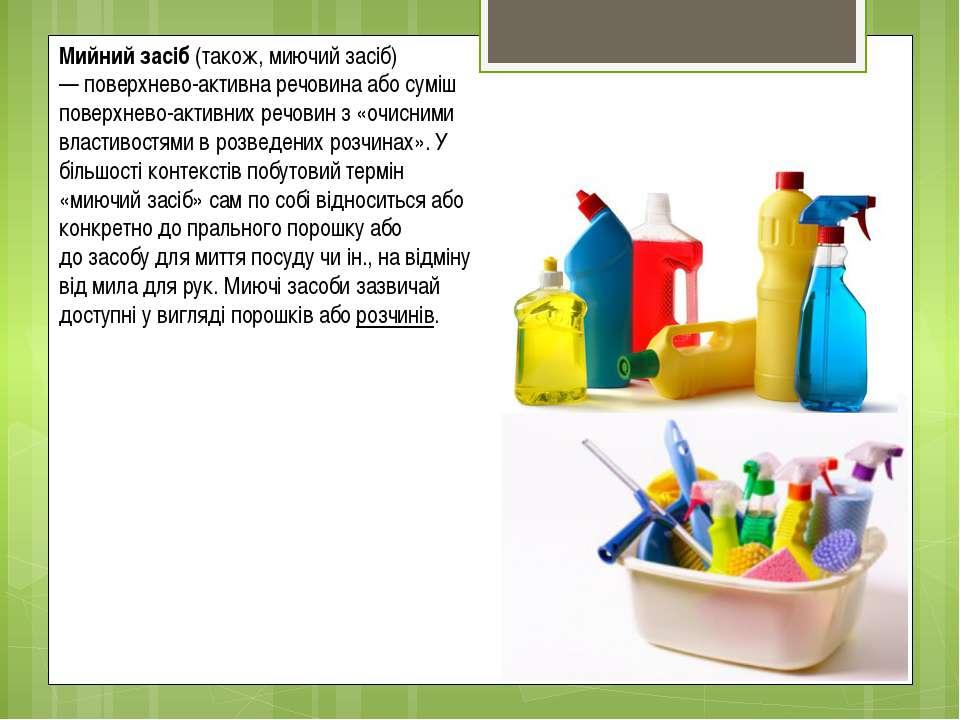 Мийний засіб(також, миючий засіб) —поверхнево-активна речовинаабо суміш по...