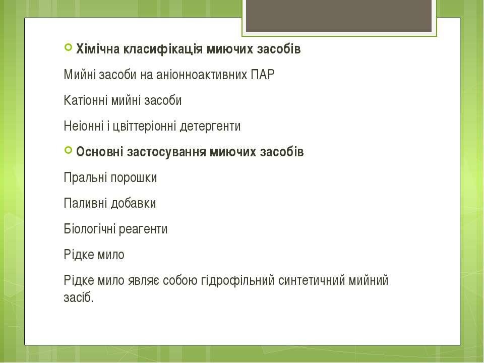 Хімічна класифікація миючих засобів Мийні засоби на аніонноактивних ПАР Катіо...