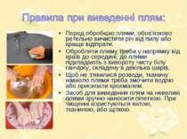 Перед обробкою плями, обов'язково ретельно вичистити річ від пилу або краще в...