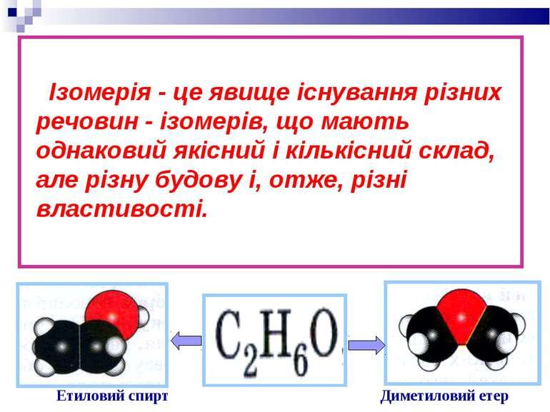 Ізомерія - це явище існування різних речовин - ізомерів, що мають однаковий я...