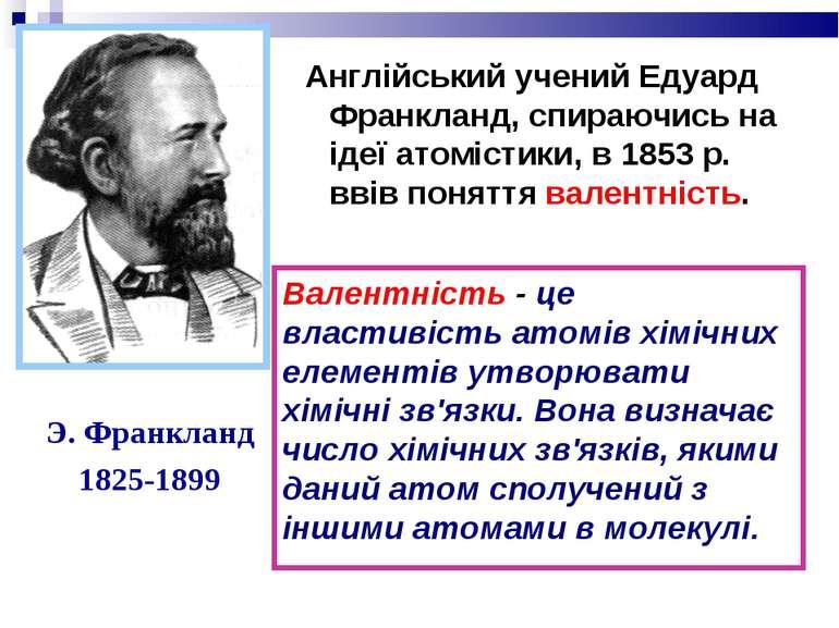 Англійський учений Едуард Франкланд, спираючись на ідеї атомістики, в 1853 р....