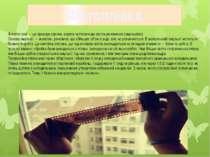 Фотоплівка Фотоплі вка — це прозора стрічка, вкрита чутливою до світла речови...