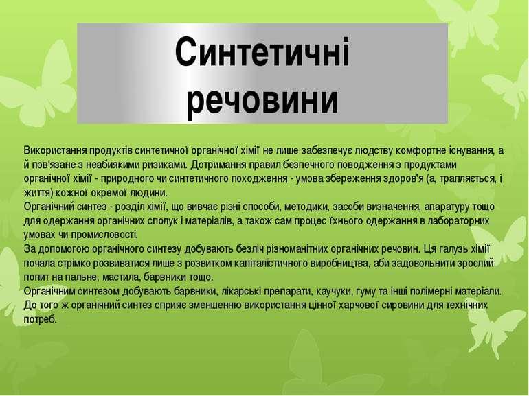 Синтетичні речовини Використання продуктів синтетичної органічної хімії не ли...